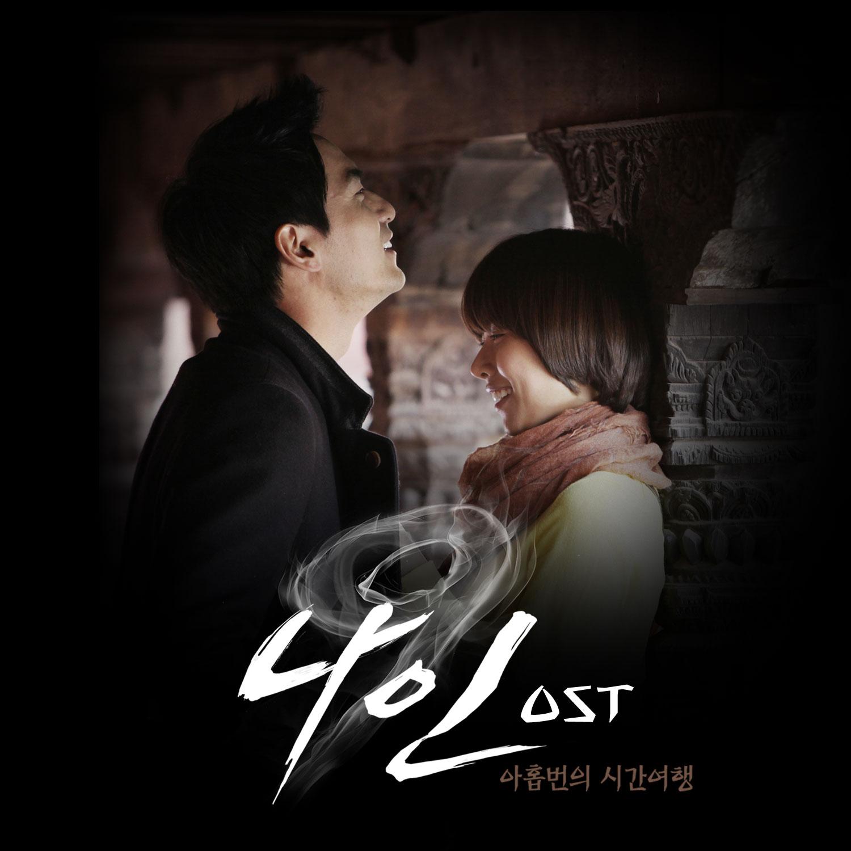 [韓劇] 나인: 아홉 번의 시간여행 (九回時間旅行) (2013) 2IZWA4FGQQJ2S3JYYFVB
